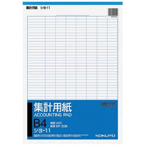 コクヨ(Kokuyo)  集計用紙 B4 シヨ-11