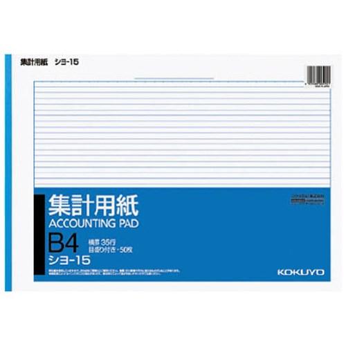 コクヨ(Kokuyo)  集計用紙 B4 シヨ-15