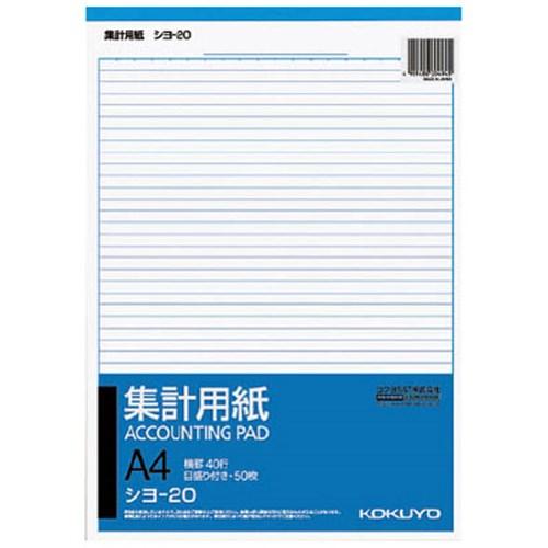 コクヨ(Kokuyo)  集計用紙 A4 シヨ-20