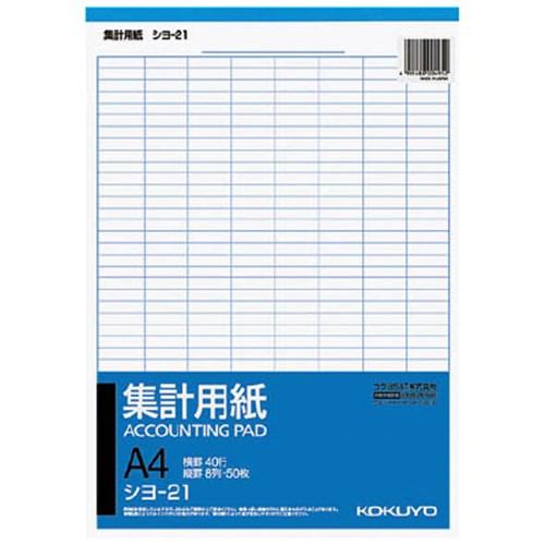 コクヨ(Kokuyo)  集計用紙 A4 シヨ-21