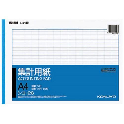 コクヨ(Kokuyo)  集計用紙 A4 シヨ-26
