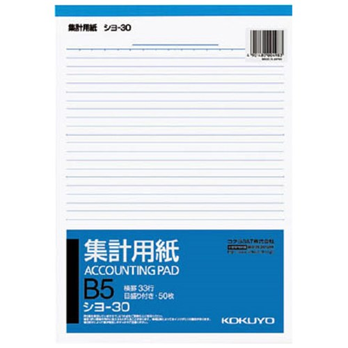 コクヨ(Kokuyo)  集計用紙 シヨ-30