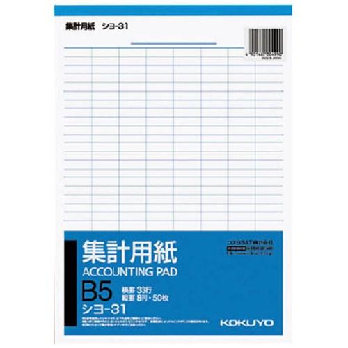 コクヨ(Kokuyo)  集計用紙 シヨ-31