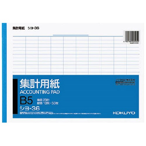 コクヨ(Kokuyo)  集計用紙 B5横 シヨ-36