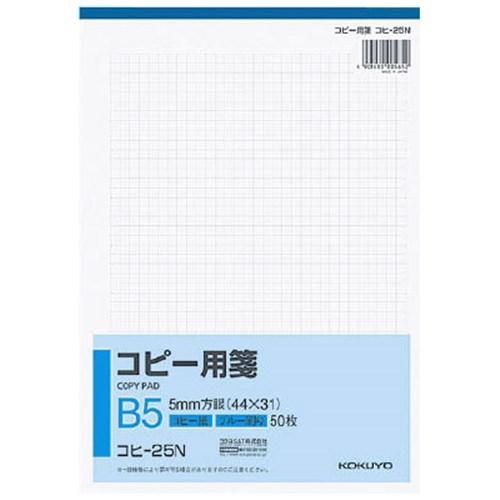 コクヨ(Kokuyo)  コピー用箋 コヒ-25N