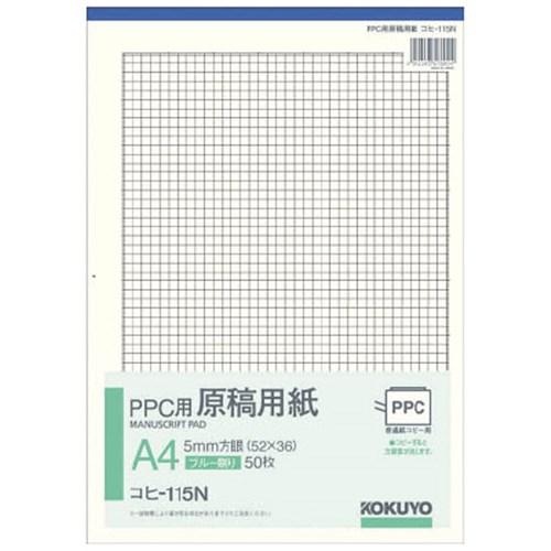 コクヨ(Kokuyo)  PPC原稿用紙A4 コヒ-115N