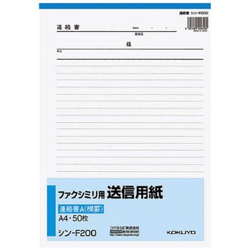 コクヨ(Kokuyo) FAX送信用紙 シン-F200