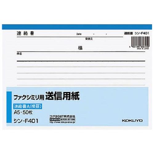 コクヨ(Kokuyo)  ファクシミリ用紙 シン-F401
