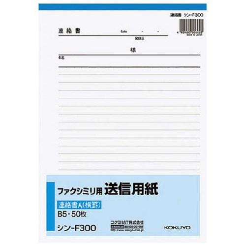 コクヨ(Kokuyo)  ファクシミリ用紙B5 シン-F300