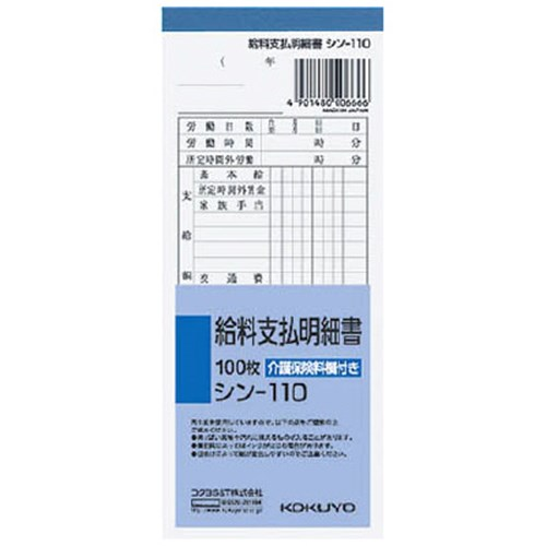 コクヨ(Kokuyo)  給料支払明細 シン-110