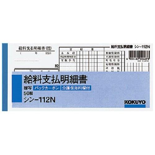 コクヨ(Kokuyo)  給料支払明細書 シン-112N