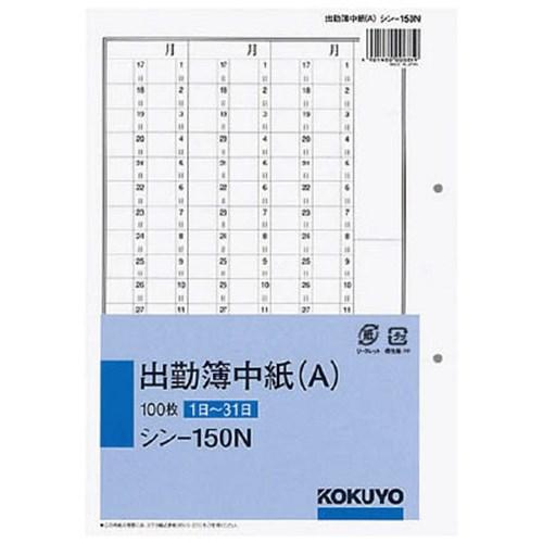 コクヨ(Kokuyo)  出勤簿中紙 シン-150N