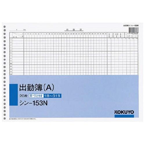 コクヨ(Kokuyo)  出勤簿 シン-153N