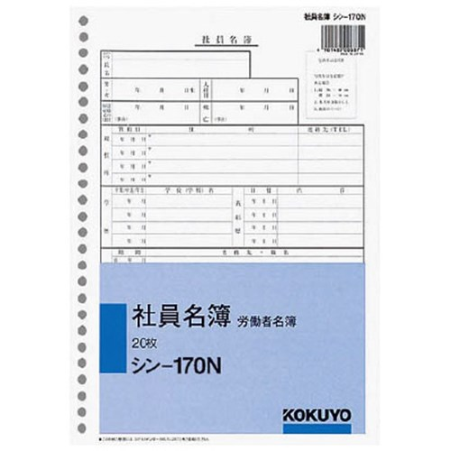 コクヨ(Kokuyo)  社員名簿 シン-170N