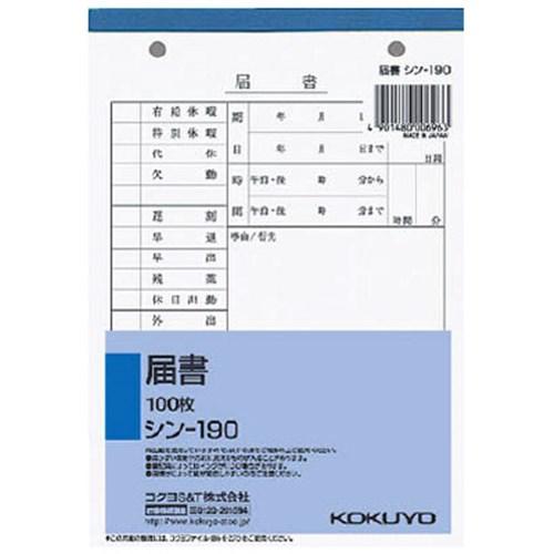 コクヨ(Kokuyo)  届書 シン-190
