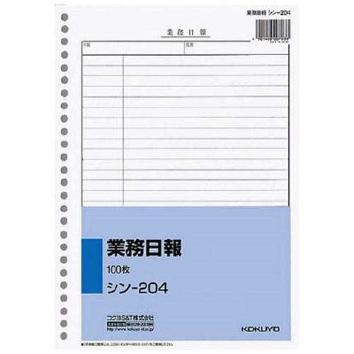 コクヨ(Kokuyo)  業務日報 シン-204