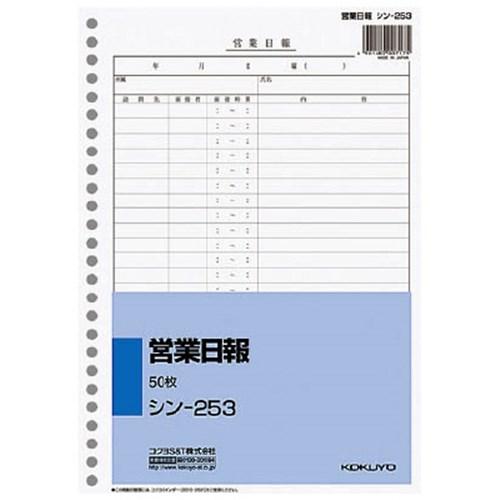 コクヨ(Kokuyo)  営業日報 シン-253