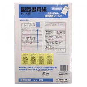履歴書用紙シール付 シンー2N