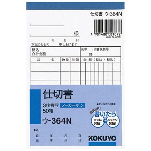 3枚仕切書 B7タテ ウ-364N