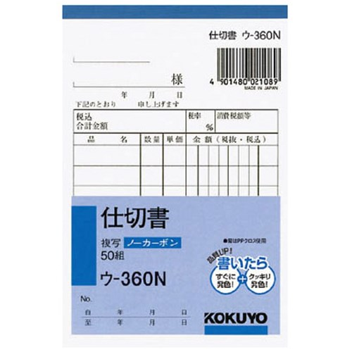 コクヨ(Kokuyo)  仕切書 B7タテ ウ-360N