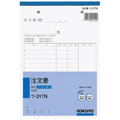 注文書 ウ-317N