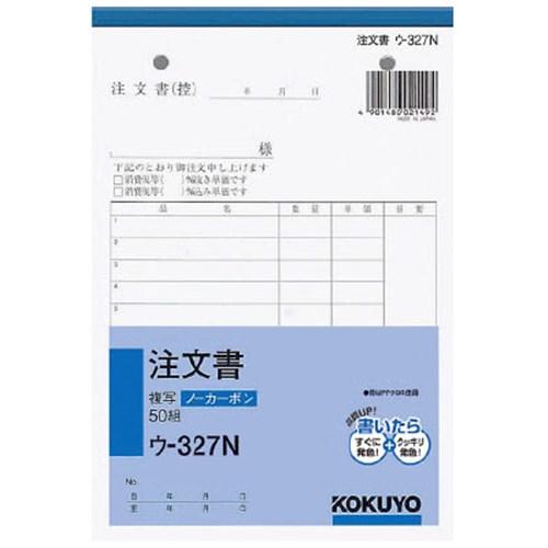 注文書 B6タテ ウ-327N