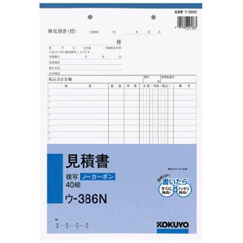 コクヨ(Kokuyo)  見積書 A4 ウ-386N