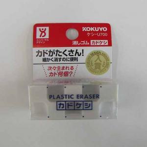 ケシゴム カドケシ ケシーU700