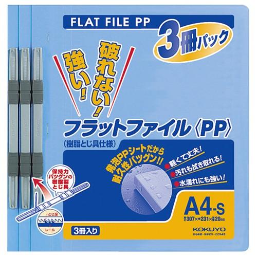 コクヨ(Kokuyo)  フラットファイル3P フーH10ー3B