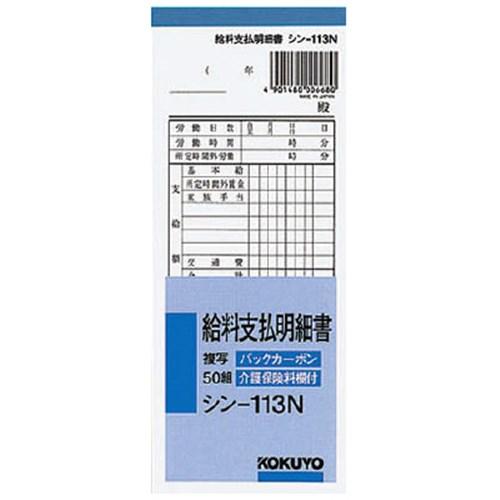 コクヨ(Kokuyo)  給与支払い明細書5P 33Kシン-113X5