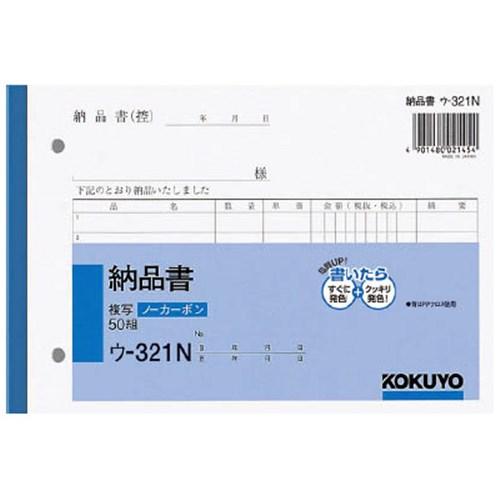 納品書 B6 5P 33Kウ-321X5