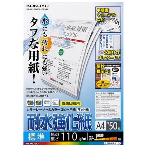 コクヨ(Kokuyo)  カラーレーザーコピー耐水紙 LBP−WP110