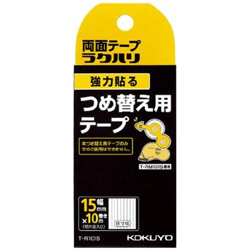 コクヨ(Kokuyo)  ラクハリ15mm替えT−R1015