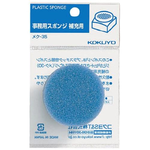 コクヨ(Kokuyo)  スポンジ メク−35
