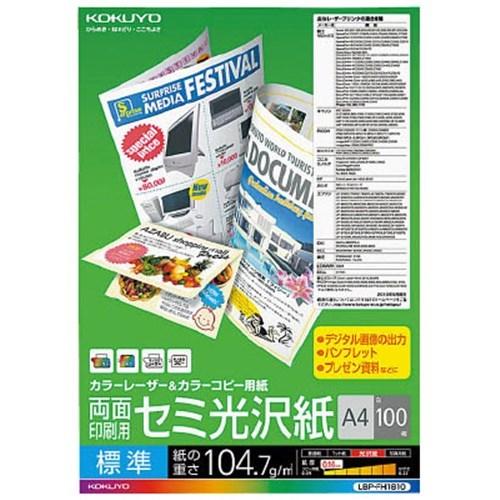 コクヨ(Kokuyo)  コピー両面セミ光沢紙 LBP‐FH1810