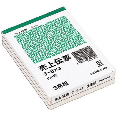 コクヨ(Kokuyo)  売上伝票 3冊組 テ-8X3