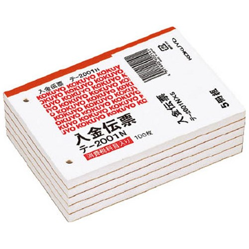 コクヨ(Kokuyo)  入金伝票 5冊組 テ-2001NX5