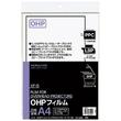 コクヨ(Kokuyo)  OHPフィルム モノクロPPC&モノクロレーザープリンタ用 A4・20枚 透明 VF−5