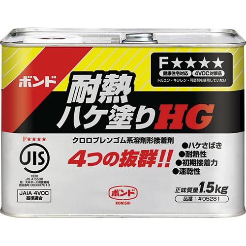 コニシ(Konishi)  耐熱ハケ塗りHG1.5kg