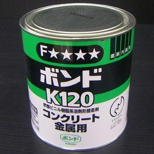 コニシ(Konishi)  ボンドK120 1kg