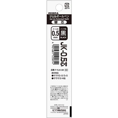 JK−0.5芯 黒