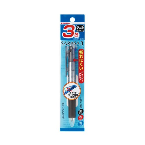 サラサ3色ボールペン