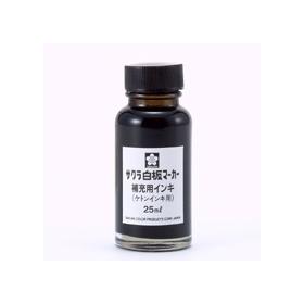 サクラ白板マーカー 補充インキ 黒 360570