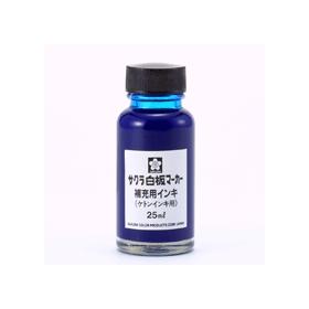 サクラ白板マーカー 補充インキ 青 360572