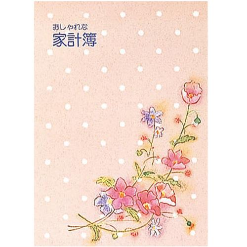ナカバヤシ(Nakabayashi)  家計簿 HB−40−1