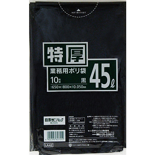 業務用ポリ袋 特厚 45L 黒 10枚 0.05 LA42