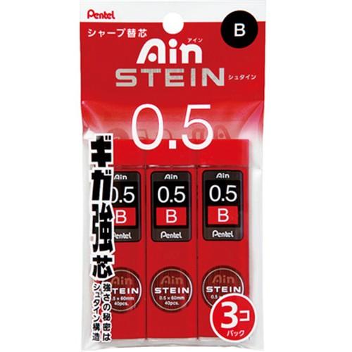STEIN芯 0.5 B 3コパック