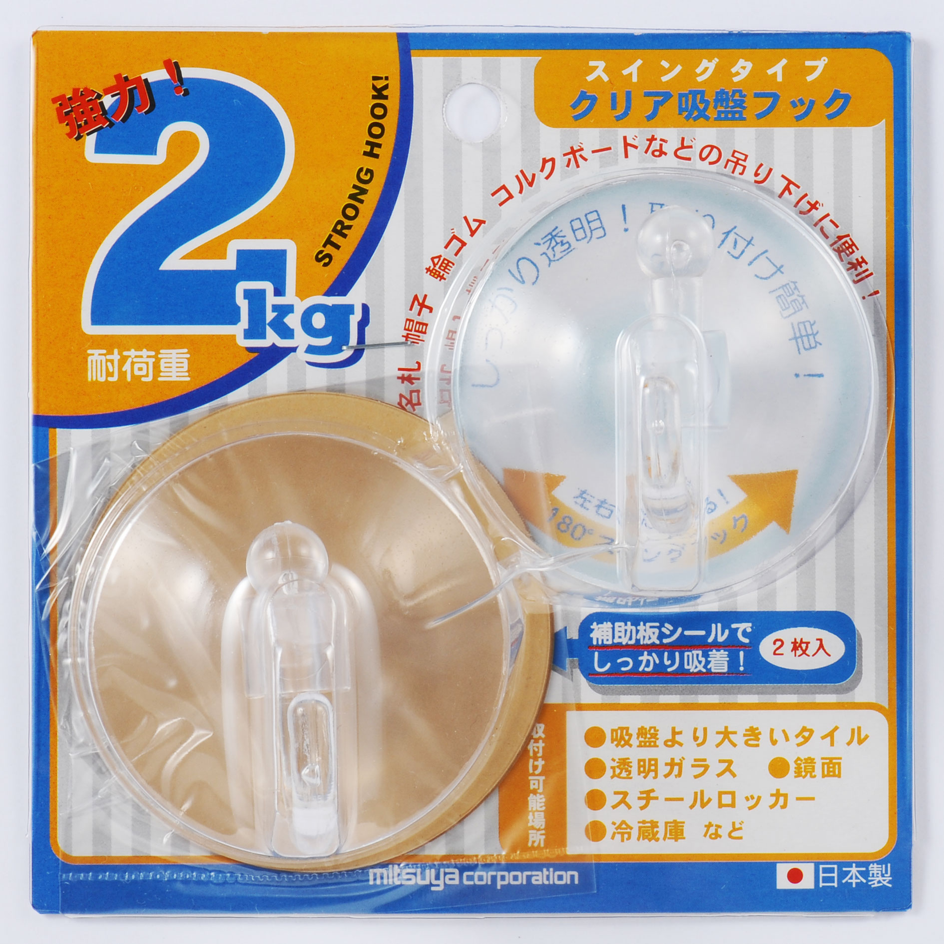 スイング吸盤フックCKH−2