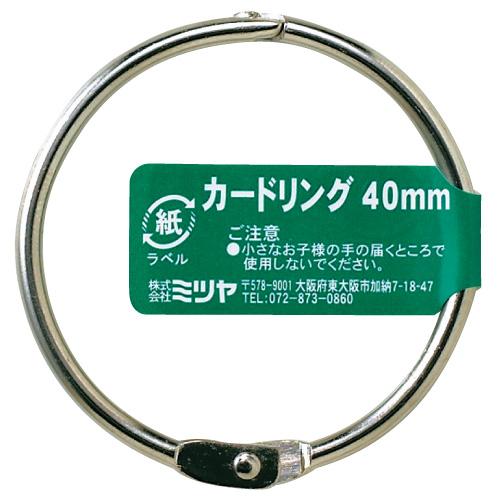 カードリング 40mm CR−1000−BA