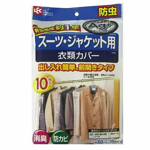 衣類カバースーツ・ジャケット用 10枚入
